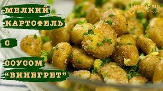 Мелкий картофель с зеленью и соусом «Винегрет» - рецепт пошаговый от menu5min