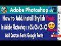 How To Add / Install Stylish Font In Adobe Photoshop 7.0/CS6/CS5/CS4/CC    Part 6