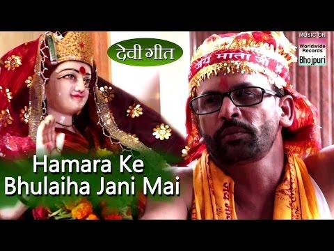 Hamara Ke Bhulaiha Jani Mai -  Bharat Mata Ki Jai | Jyotish Kumar Yadav