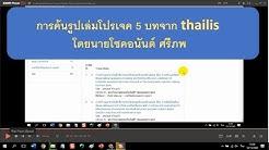 การค้นตัวอย่างรูปเล่มโปรเจค 5 บทจาก thailis โดยนายโชคอนันต์ ศรีภพ