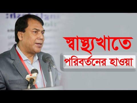 আসল দুর্নীতিবাজদের আড়াল করতে এই রদবদল? | Health Crisis Bangladesh | Somoy TV