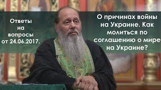 О причинах войны на Украине. Как молиться по соглашению о мире на Украине?