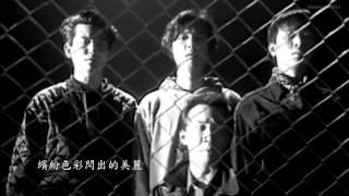 Repeat youtube video 光輝歲月 - Beyond ( 黃家駒, 黃貫中, 黃家強, 葉世榮 )[ lyrics ]