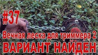 видео Триммер - альтернатива газонокосилке