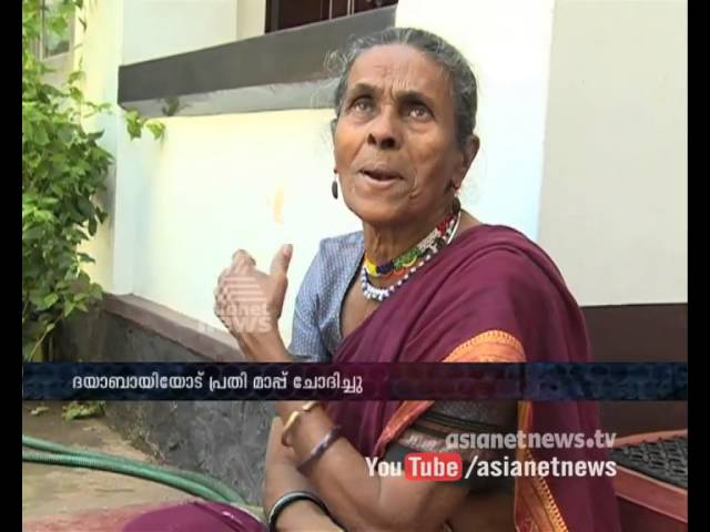 Daya Bai Insulting case ,KSRTC conductor arrested | FIR 23 Dec 2015