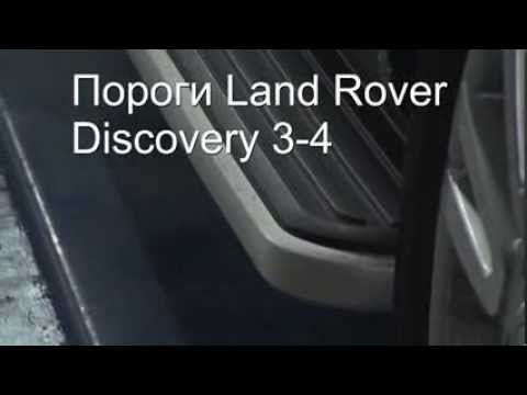 Пороги Land Rover Discovery 3-4. Упаковка и комплектация