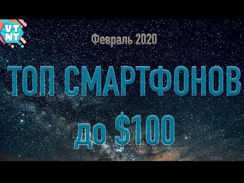 ТОП СМАРТФОНОВ ДО $100. КАКОЙ ВЫБРАТЬ?