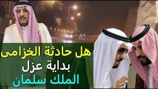 هل حـ ـادثة الخزامى بداية عزل الملك سلمان وعودة الامير احمد بن عبد العزيز