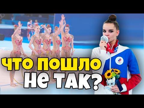ЧТО ПОШЛО НЕ ТАК У РОССИИ на ОЛИМПИАДЕ 2021 в художественной гимнастике? Почему выиграла Линой Ашрам