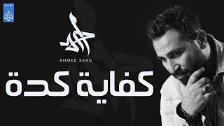 احمد سعد   Ahmed Saad - اغنية كفاية كدة