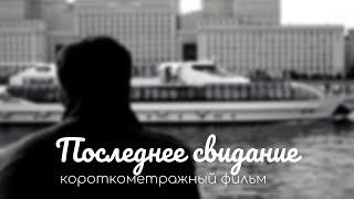 """Короткометражный фильм """"Последнее свидание"""""""