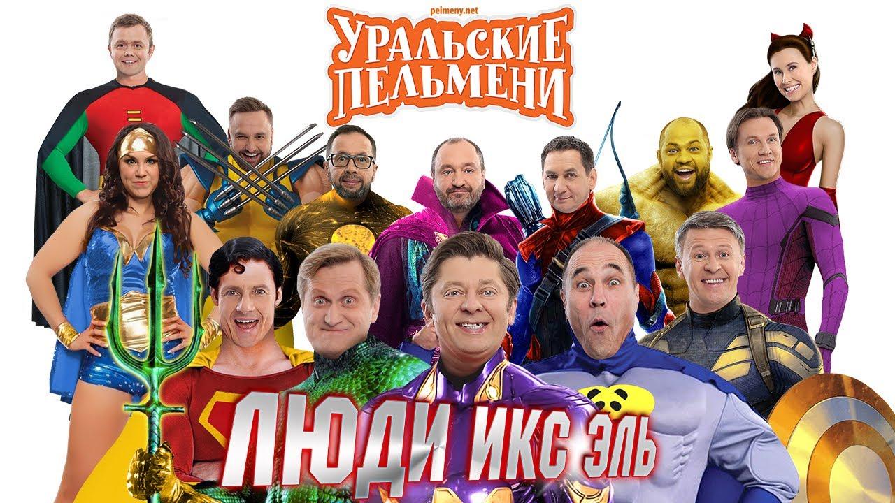 Люди Икс Эль — Уральские Пельмени