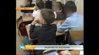 Жалоба родителей на домашнее задание для первоклассников стала поводом для проверки в школе Иркутска