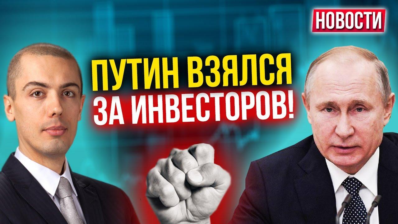 Путин взялся за инвесторов! Экономические новости с Николаем Мрочковским