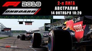 F1 2018 | ГРАН-ПРИ АВСТРАЛИИ | 1-й СЕЗОН | 2-я ЛИГА