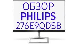 монитор Philips 276E9QDSB (276E9QDSB-00, 276E9QDSB-01), 27 дюймов