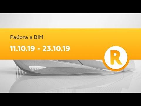 Вакансии и резюме в BIM / Revit 11.10.19 - 23.10.19