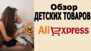 видео Алиэкспресс — сортер для детей