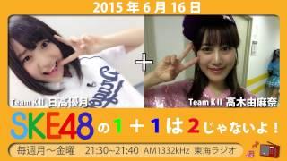 本日のメンバー ☆Team KⅡ 日高優月 ☆Team KⅡ 高木由麻奈.