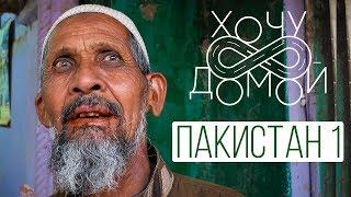'Хочу домой' из Пакистана - 1 серия.  Белуджистан