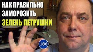 Лайфхак Как правильно заморозить свежую зелень петрушки. Мальковский Вадим