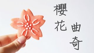 How to make Cherry Blossom Cookies 櫻花の曲奇