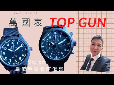 萬國表TOP GUN你一定要知道 阿湯哥電影上映前詢問度破表 2020戴著手錶看電影 IWC PILOT飛行員經典腕錶  海軍空戰部隊自動腕錶 IW389101 IW326901