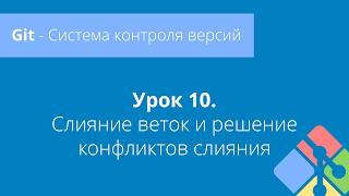 Git: Урок 10. Слияние веток и решение конфликтов слияния