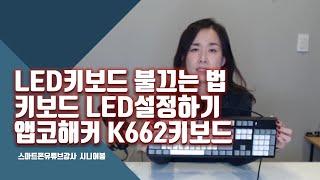 LED키보드 불끄는 법, 불 들어오게 하는 법 | 키보…
