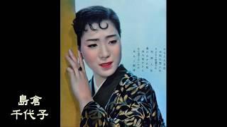 新妻鏡 歌詞「島倉千代子」ふりがな付|歌詞検索サイト【UtaTen】