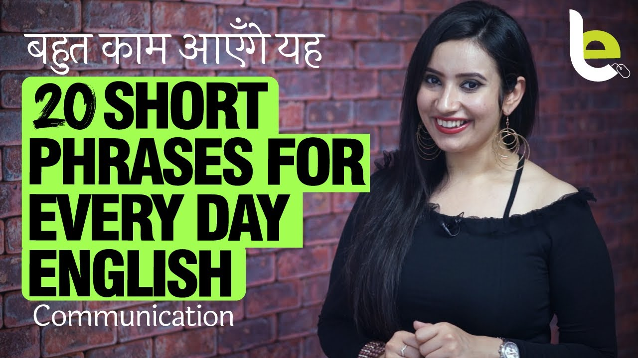 20 Short Phrases For Every Day English Conversation | Daily English Speaking Practice In Hindi