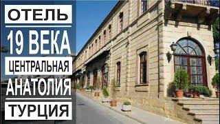 Турция: Жизнь в турецкой провинции. Отель 19 века. Своим ходом по Турции