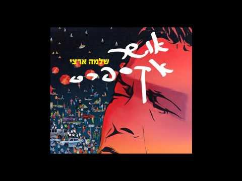 שלמה ארצי - אושר אקספרס