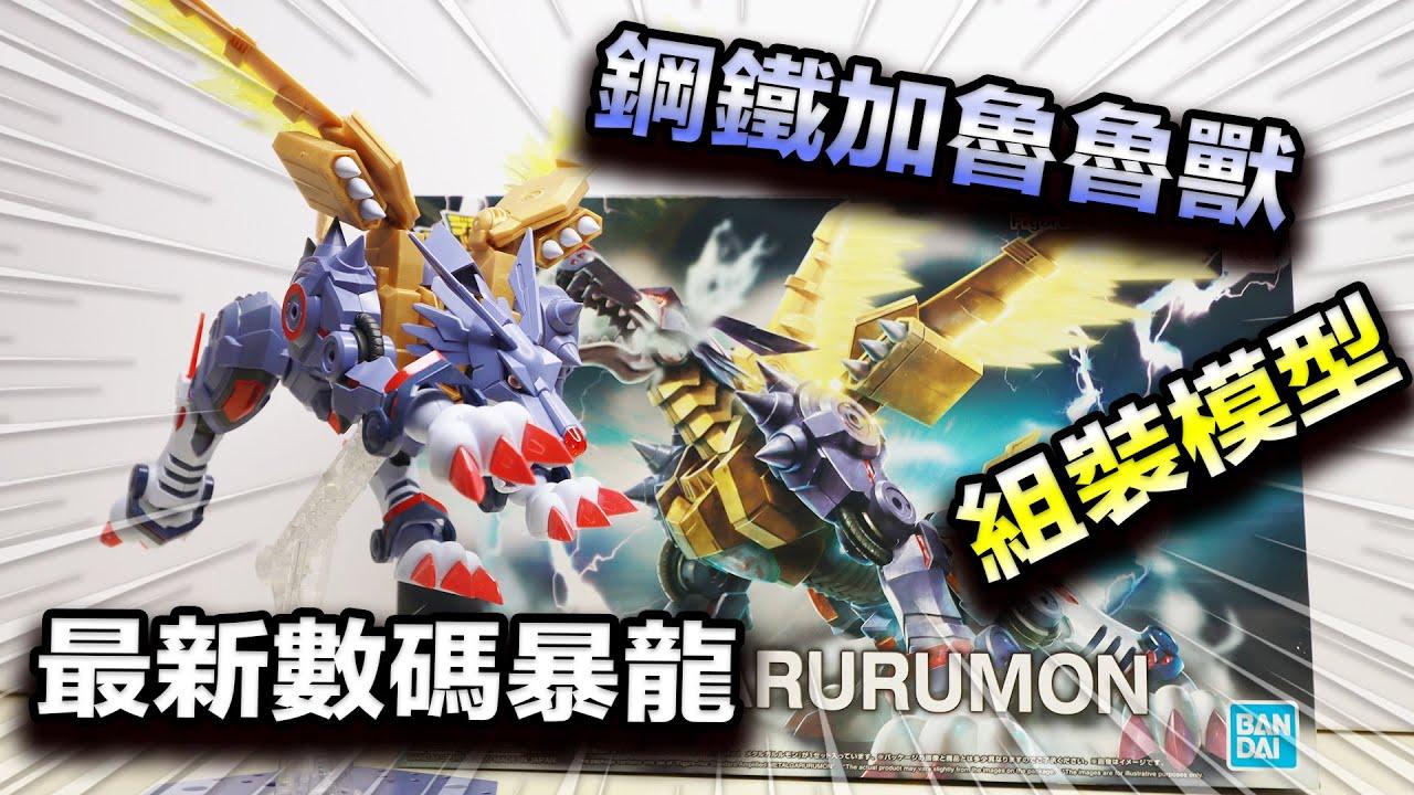 Figure-rise Standard (AMPLIFIED) 鋼鐵加魯魯獸開箱玩素組