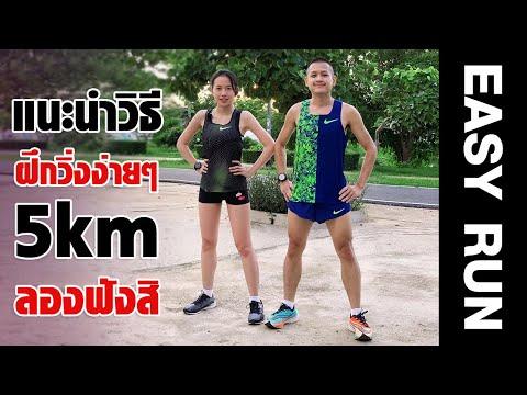 วิธีฝึกวิ่งสำหรับมือใหม่ สอนวิ่ง 5km ง่ายๆ หัดวิ่ง 5 กิโลเมตร อย่างไรไม่ให้เจ็บตัว ลดความอ้วนได้ด้วย