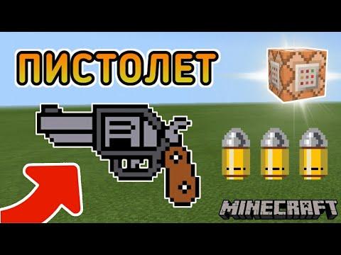 Как сделать пистолет в Майнкрафте/Огнестрельное оружие на командных блоках в Майнкрафте без плагинов