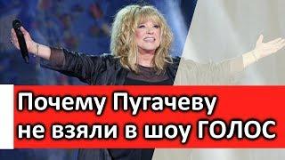 Почему Пугачева отказалась от участия в шоу ГОЛОС  Названы новые наставники