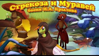 новые мультик сказка стрекоза и муравей