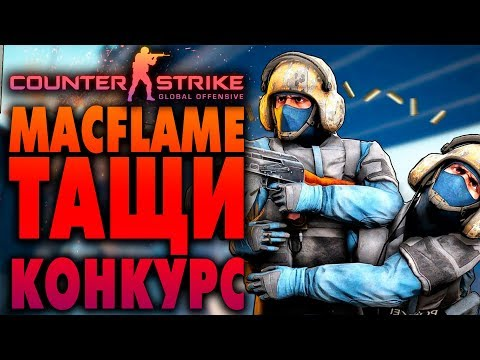 РОЗЫГРЫШ СКИНОВ В CS:GO - MACFLAME ТАЩИ! | COUNTER-STRIKE: GLOBAL OFFENSIVE | СТРИМ thumbnail