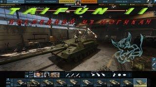 Mowag Taifun II - Последний из Могикан в Armored Warfare