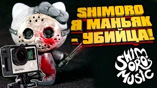 SHIMORO - Я МАНЬЯК-УБИЙЦА! (КЛИП) - СНИМАЛ НА GOPRO!