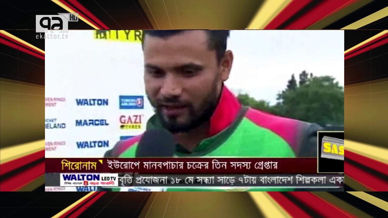 মাশরাফির প্রশংসায় সৌম্য, মুশফিকরা | Sports News | Ekattor TV