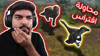 محاولة اكل ديناصور كبير ! #2 - Saurian