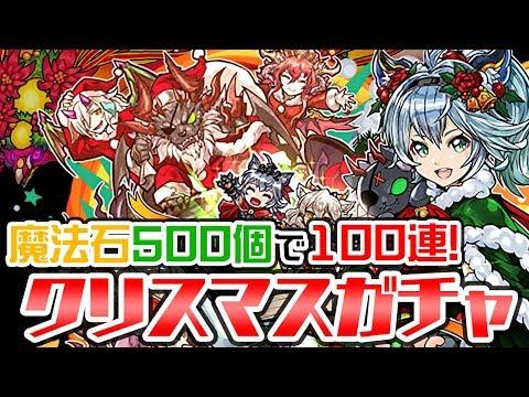 【パズドラ ガチャ配信】ロミアを求めてクリスマスガチャ最速100連!【パズドラ】