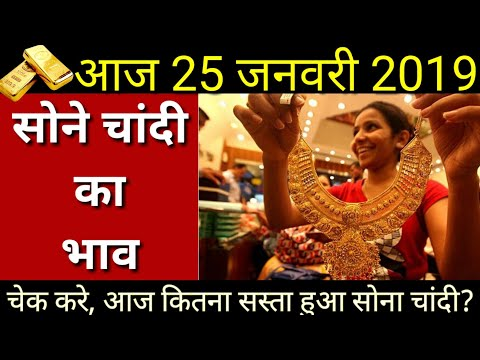 25 January 2019 Today's Gold and silver rate in india | Aaj sone or chandi ka bhav | सोना खरीदे