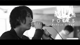 FOLKS 『六畳銀河 -Live at BLUE & YELLOW Release Party-』
