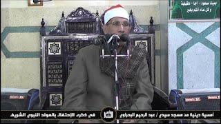 القارئ الشيخ /عبد الفتاح الطاروطي \