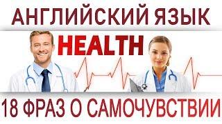 Английский разговорник: МЕДИЦИНА, HEALTH. Как объясниться с врачом на английском