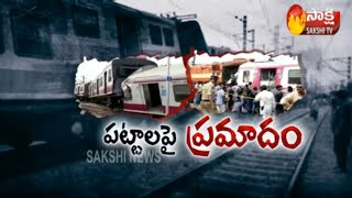 Kacheguda MMTS Train Accident Live Updates | Two Trains Collided | Hyderabad | Sakshi TV