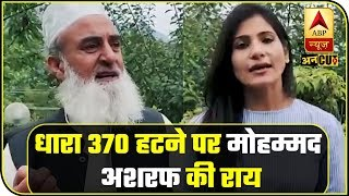 #Article 370 हटने पर क्या है All Jammu Kashmir Peace Council की राय ? |ABP Uncut Explainer